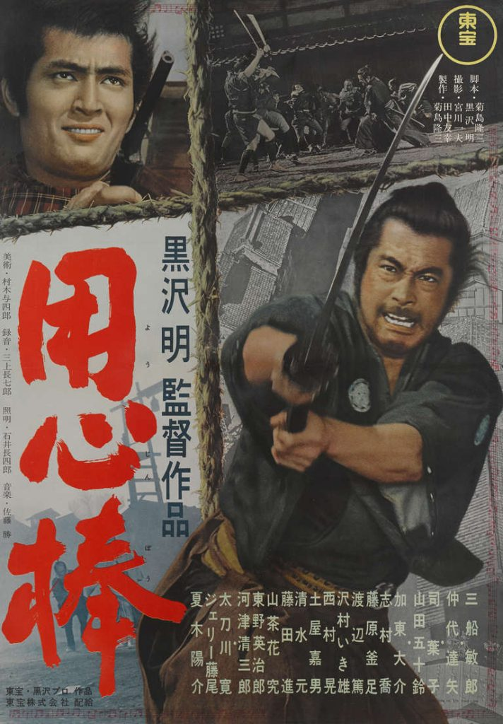movie reboot yojimbo